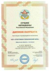 Награды :: Спортивно-технический клуб, г.Ангарск